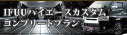 ハイエース/NV350キャラバンカスタムコンプリートプラン