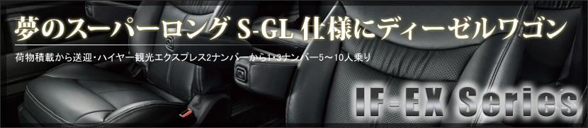 夢のスーパーロングS-GL仕様にディーゼルワゴン 荷物積載から送迎・ハイヤー観光エクスプレス2ナンバーから1・3ナンバー5〜10人乗り