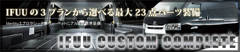 IFUUの3プランから選べる最大23点パーツ装備 Identityエアロやシートカバー・ベットにアルミが標準装備