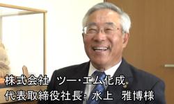 株式会社 ツー・エム化成