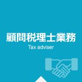 顧問税理士業務
