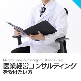 医業経営コンサルティングを受けたい方
