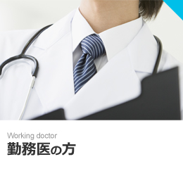 勤務医の方