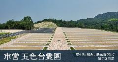 霊園・墓地紹介