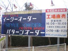 服飾加工工場の野立て看板