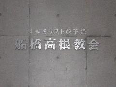 船橋市 ステンレス切文字
