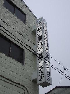 東京都小岩