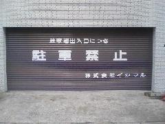 シャッターへマーキング Vol,2/薬局・穴川・本所