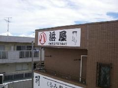 花見川区 店舗サイン