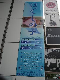 店舗サイン