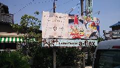 レストランの野立て看板