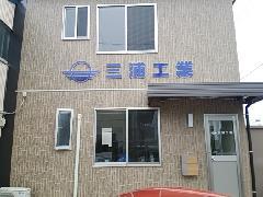 三浦工業様カルプサイン