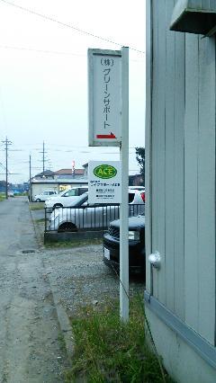 鎌ケ谷市・運転代行会社 袖看板