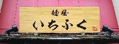 市川ラーメン店・木の看板