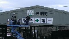 白井工業団地・ウイング様