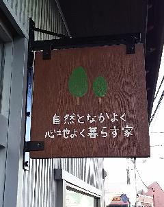 松戸市・タケワキ住宅様