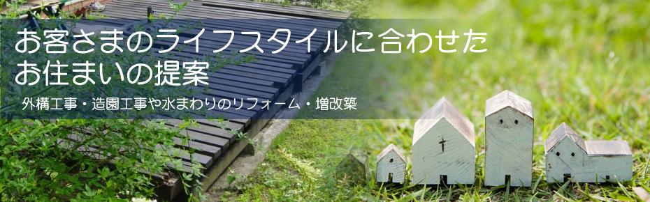 お客様のライフスタイルに合わせたお住まいの提案 外構工事・造園工事や水まわりのリフォーム・増改築