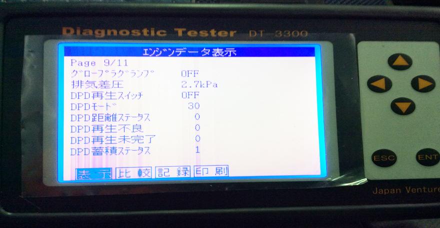 無負荷最大排気差圧測定2.7kPa