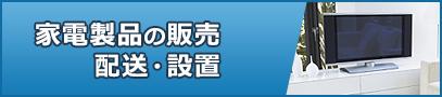 家電製品の販売・配送・設置