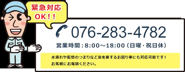 【TEL】076-283-4782 【営業時間】8:00〜18:00(日曜・祝日休) 水漏れや配管のつまりなど急を要するお困り事にも対応可能です!お気軽にお電話ください。