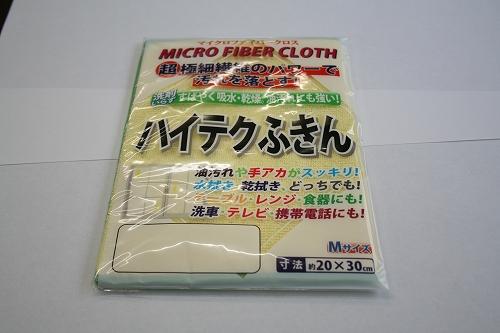 ハイテクふきん Mサイズ(20cm×30cm)