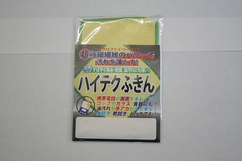 ハイテクふきん Sサイズ(15cm×10cm)