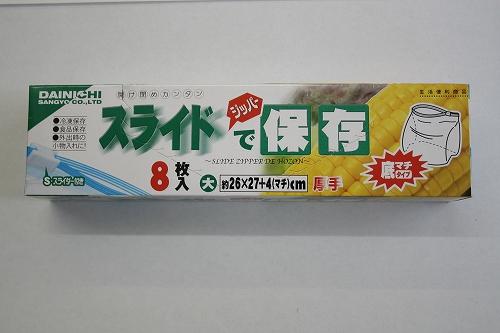 スライドジッパーバッグ 大(26cm×27cm×4cm) 8枚入り 厚手タイプ