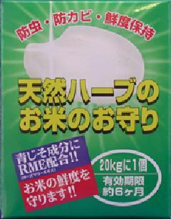 天然ハーブお米のお守り (1個入り)