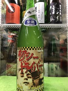 岩手県 喜久盛酒造 タクシードライバー 純米 生原酒 おりがらみ 1800ml  要冷蔵商品