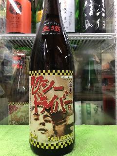 岩手県 喜久盛酒造 タクシードライバー 純米 生原酒 1800ml  要冷蔵商品