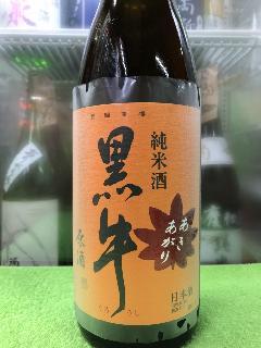 和歌山県  名手酒造  黒牛  純米酒  あきあがり 1800ml