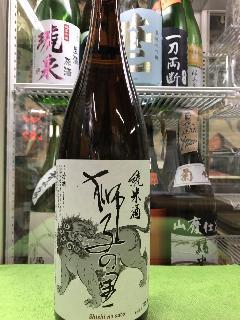石川県 松浦酒造  獅子の里   純米 1800ml
