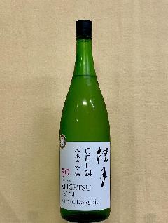 桂月 CEL24 純米大吟醸50 生酒 1800ml