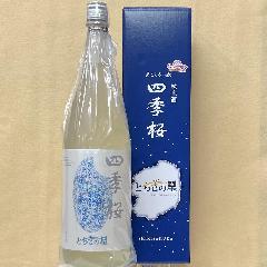 四季桜 とちぎの星 純米酒 1800ml