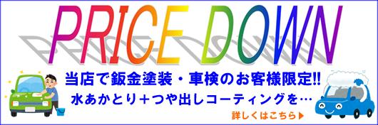鈑金塗装・車検のお客様限定サービス!!