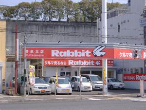 ラビット・堺 泉北店