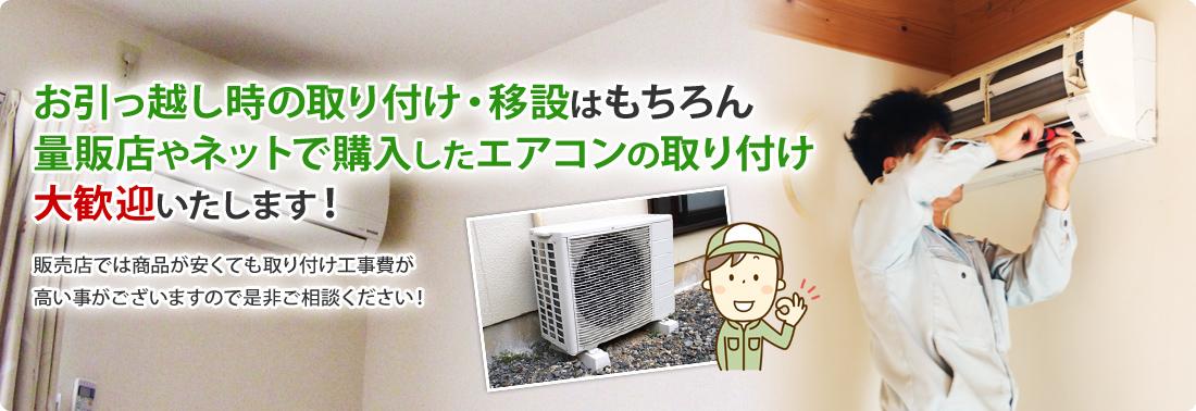 エアコン工事の施工例