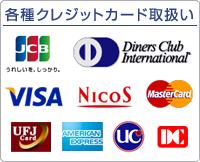 各種クレジットカード取扱い