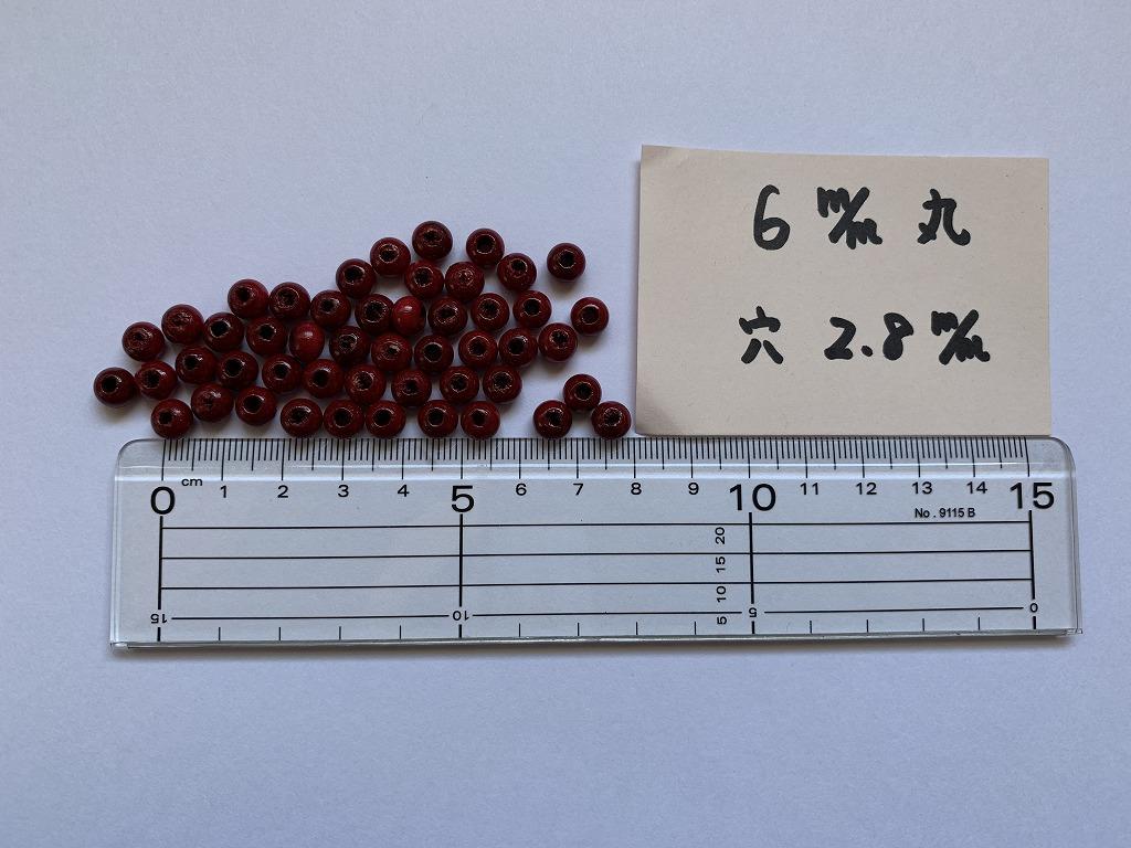 6mm 2.8穴 赤(50ヶ入)