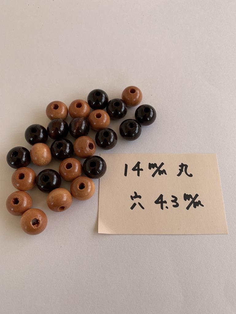 14mm 4.3穴 2色ミックス(24ヶ入)