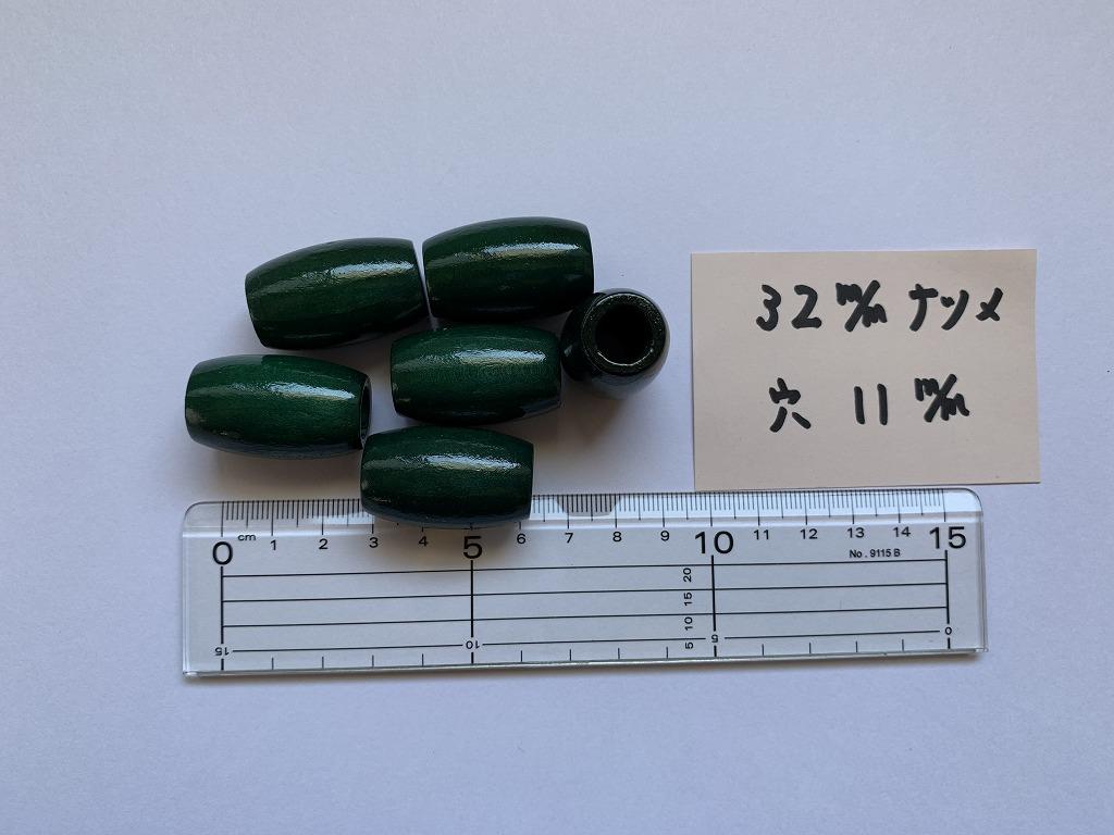 32mm ナツメ 11穴 緑(6ヶ入)