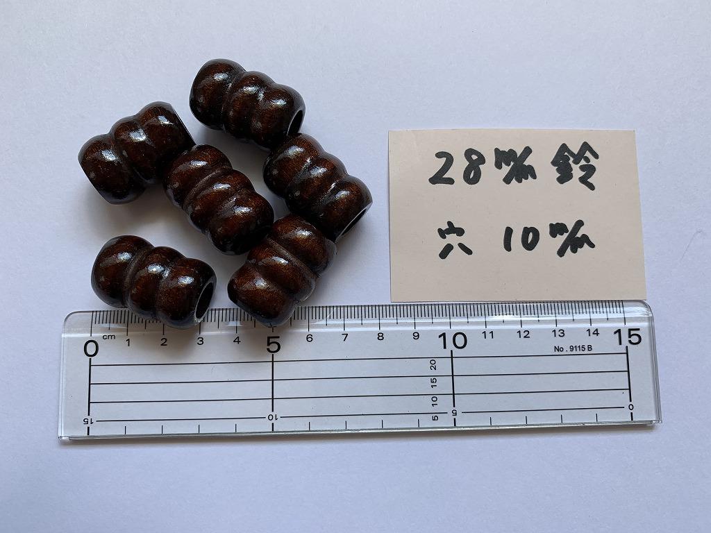 28mm 鈴 10穴 こげ茶(6ヶ入)