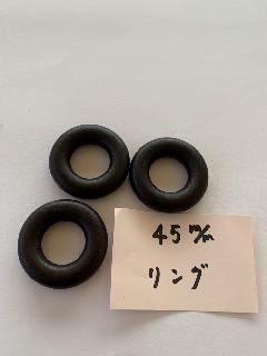 45mm リング 茶ツヤ消(3ヶ入)