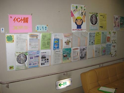 埼玉県八潮市 社会福祉協議会