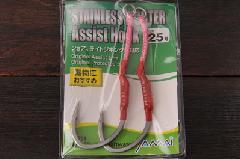 ヤマイ ステキ針 ステンレスファイター SF-251 25号 シングルアシスト