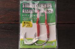 ヤマイ ステキ針 ステンレスファイター SF-231 23号 シングルアシスト