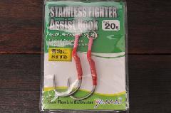 ヤマイ ステキ針 ステンレスファイター SF-201 20号 シングルアシスト