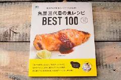 �ニ出版社 魚屋三代目の魚レシピ BEST100