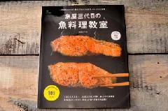 �ニ出版社 魚屋三代目の魚料理教室