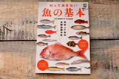 �ニ出版社 知っておきたい魚の基本